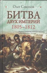 Соколов О.В. - Битва двух империй, 1805-1812 обложка книги