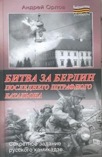 Орлов А.Ю. - Битва за Берлин последнего штрафного батальона обложка книги