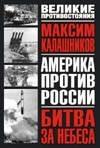 Калашников М. - Битва за небеса обложка книги