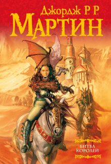 Мартин Д. - Битва королей обложка книги