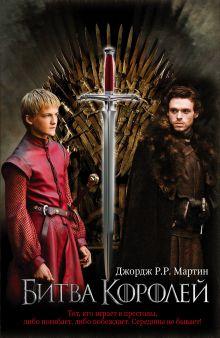 Битва королей обложка книги