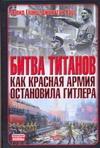 Гланц Д. - Битва титанов. Как Красная армия остановила Гитлера обложка книги