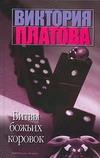 Платова В.Е. - Битвы божьих коровок обложка книги