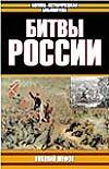 Шефов Н.А. - Битвы России обложка книги