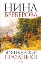 Берберова Н.Н. - Биянкурские праздники' обложка книги