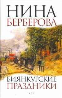 Берберова Н.Н. - Биянкурские праздники обложка книги