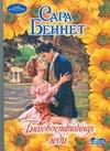 Беннет С. - Благовоспитанная леди обложка книги