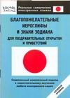 Благопожелательные иероглифы и знаки зодиака для поздравительных открыток и прив обложка книги