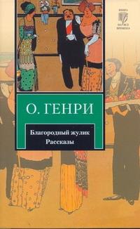О. Генри - Благородный жулик обложка книги