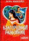 Кинсейл Л. - Благородный разбойник обложка книги
