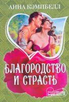 Кэмпбелл Анна - Благородство и страсть' обложка книги