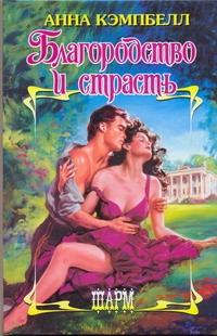 Кэмпбелл Анна - Благородство и страсть обложка книги