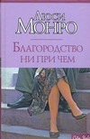 Монро Л. - Благородство ни при чем обложка книги