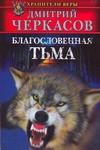 Черкасов Д. - Благословенная тьма обложка книги