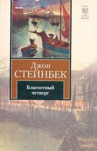 Стейнбек Дж. - Благостный четверг обложка книги
