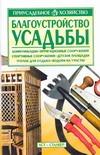 Чечина Л.А. - Благоустройство усадьбы' обложка книги
