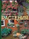 Сквайр Д. - Благоухающие садовые растения обложка книги
