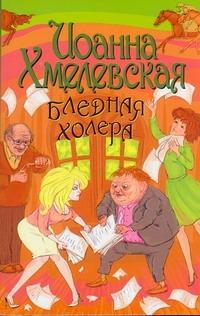 Хмелевская И. - Бледная Холера обложка книги