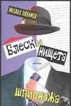 Любимов М.П. - Блеск и нищета шпионажа обложка книги