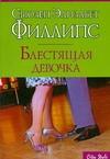 Филлипс С.Э. - Блестящая девочка обложка книги