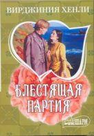 Хенли В. - Блестящая партия' обложка книги