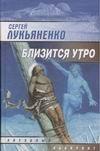 Купить Книга Близится утро Лукьяненко С. В. 978-5-17-003363-8 Издательство «АСТ»