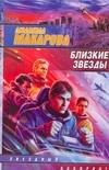 Макаров В.В. - Близкие звезды обложка книги