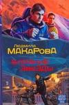 Макарова Л. - Близкие звезды обложка книги