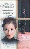 Устинова Т. В. - Близкие люди обложка книги