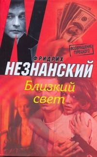 Незнанский Ф.Е. - Близкий свет обложка книги