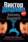 Доценко В.Н. - Близнец Бешеного' обложка книги