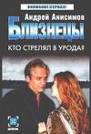 Анисимов А.Ю. - Близнецы. Кто стрелял в урода? обложка книги