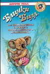 Уолл Д. - Блинки Билл, или приключения упрямого австралийского медвежонка обложка книги