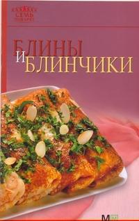 Гончарова Э. - Блины и блинчики обложка книги