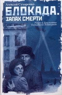 Сухаренко А.И. - Блокада. Запах смерти обложка книги