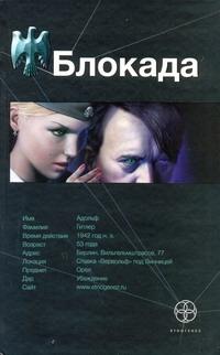 Блокада. Кн. 1. Охота на монстра обложка книги