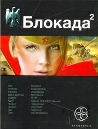 Бенедиктов К. Блокада. Кн. 2. Тень Зигфрида бенедиктов к блокада