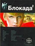 Блокада. Кн. 2. Тень Зигфрида