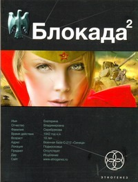Блокада. Кн. 2. Тень Зигфрида Бенедиктов К.