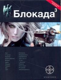 Бенедиктов К. - Блокада. Кн. 3. Война в Зазеркалье обложка книги