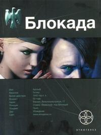Бенедиктов К. - Блокада. Книга 1. Охота на монстра обложка книги