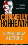 Коннелли М. - Блондинка в бетоне обложка книги