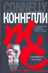 Блондинка в бетоне от book24.ru
