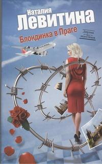 Блондинка в Праге Левитина Н.С.