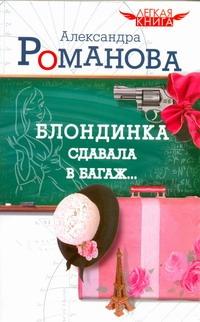 Романова Александра - Блондинка сдавала в багаж... обложка книги