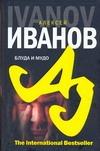 Блуда и МУДО обложка книги