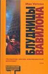 Уотсон Иэн - Блудницы Вавилона обложка книги