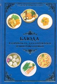 Красичкова А.Г. - Блюда в горшочках, для пароварки и микроволновки обложка книги
