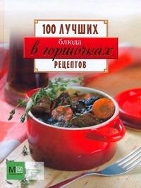 - Блюда в горшочках. 100 лучших рецептов обложка книги