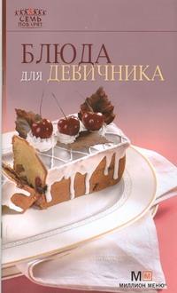 Блюда для девичника обложка книги